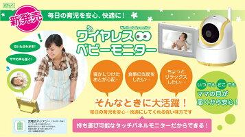 ワイヤレスベビーモニターベビーカメラ充電式赤ちゃん見守りペット監視パンチルト首ふり機能赤外線遠隔監視子守唄双方向通話
