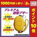 【楽天スーパーSALE ポイント10倍 1000円ぽっきり】...