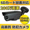 【防犯カメラ】【SDカード録画】 屋外用 ハイビジョン200...
