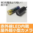 赤外線LED内蔵 屋外設置対応 超小型カメラ ITC-100R (CP-100R)
