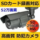 防犯カメラ SDカード録画 屋外用 【ITR-190】監視カ...