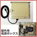 防犯カメラ用 ブレーカーボックス屋外電源・録画機収納ボックスHDC-B310