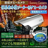 防犯カメラダミーソーラーバッテリー付ボックス型(OS-163R)シルバーLEDランプが夜間自動発光防雨赤外線タイプ