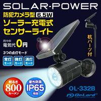ソーラー充電式防犯カメラ型センサーライトブラック屋外防水LED人感センサーソーラーパネル太陽光発電OL-332BオンロードOnLordオンスクエア