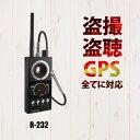 盗聴器 盗撮器 GPSロガー 発見器 ワイヤレス電波検知器 ...