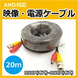 AHDカメラ対応 映像電源ケーブル20m CK-DCV20