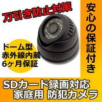 防犯カメラsdカード録画家庭用屋外防犯カメラCK-08