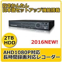 防犯カメラAHD1080P対応録画機AHD対応レコーダー(2TB)