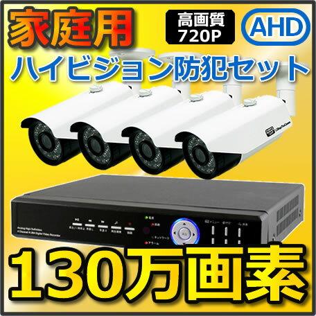 防犯カメラ 監視カメラ【4台】 録画セット ハイビジョン防犯カメラ AHD スターターパックver2016 CK-AHD01HD(2TB):HDCトータルプロショップ