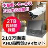 防犯カメラ監視カメラ210万画素録画モニター付防犯カメラCK-M101SET屋外セット