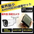 防犯カメラ 家庭用 SDカード録画 AHD対応 小型レコーダー【CK-MB01 防水型AHD防犯カメラセット】 128GB対応