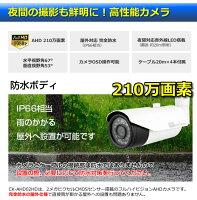 防犯カメラ屋外130万画素防犯カメラとAHD対応防犯録画機セットDVR-HDC01HD(2TB)