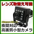 防犯カメラ 小型 レンズ交換可能 夜間撮影対応 130万画素 高画質タイプ CK-2140BC 赤外線 不可視