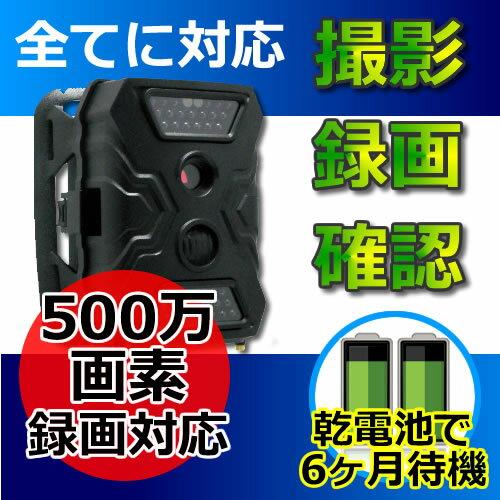 防犯カメラ 電池式 SDカード録画 500万画素 ワイヤレス 送料無料 屋外対応 トレイルカ...