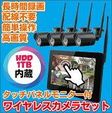 防犯カメラ ワイヤレス 無線 130万画素 WiFi タッチパネルモニター HDD1TB搭載  CK-KW27T1 4台セット