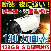 防犯カメラSDカード録画家庭用屋外対応130万画素720PCK-SD02AHD