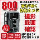 防犯カメラ 電池式 トレイルカメラ 800万画素 ワイヤレス...