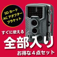 防犯カメラ監視カメラ電池式SDカード録画800万画素ワイヤレスケーブルレスカメラCK-SS680屋外対応トレイルカメラセットSDカードACアダプタ付き