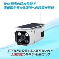 ソーラー防犯カメラ監視カメラ電源不要太陽光ソーラーバッテリー式カメラスマホ専用SDカード録画ソーラー充電式ネットワークカメラ【ソーラーバッテリーWi-FiカメラCK-SOL01】