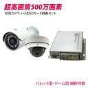 防犯カメラ 小型SDカード録画機セット 500万画素 CK-MB05 防犯カメラセット 高画質 小型 小型レコーダー 持ち運びレコーダー 持ち運び録画機 バレット型 ドーム型 SDカード256GBまで対応 SDカード2スロットあり