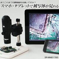 顕微鏡Wi-Fi&USBデジタルマイクロスコープ(3R-WM21720)