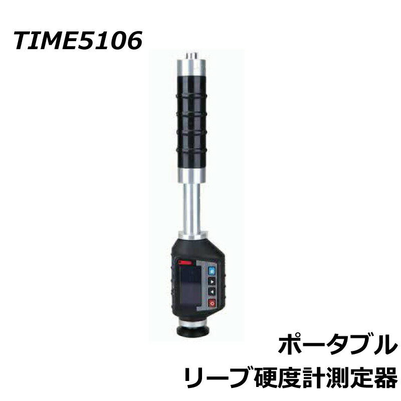 【誠実】 TIME社 TIME5106 金属用リーブ硬度計, mactino f82090b5