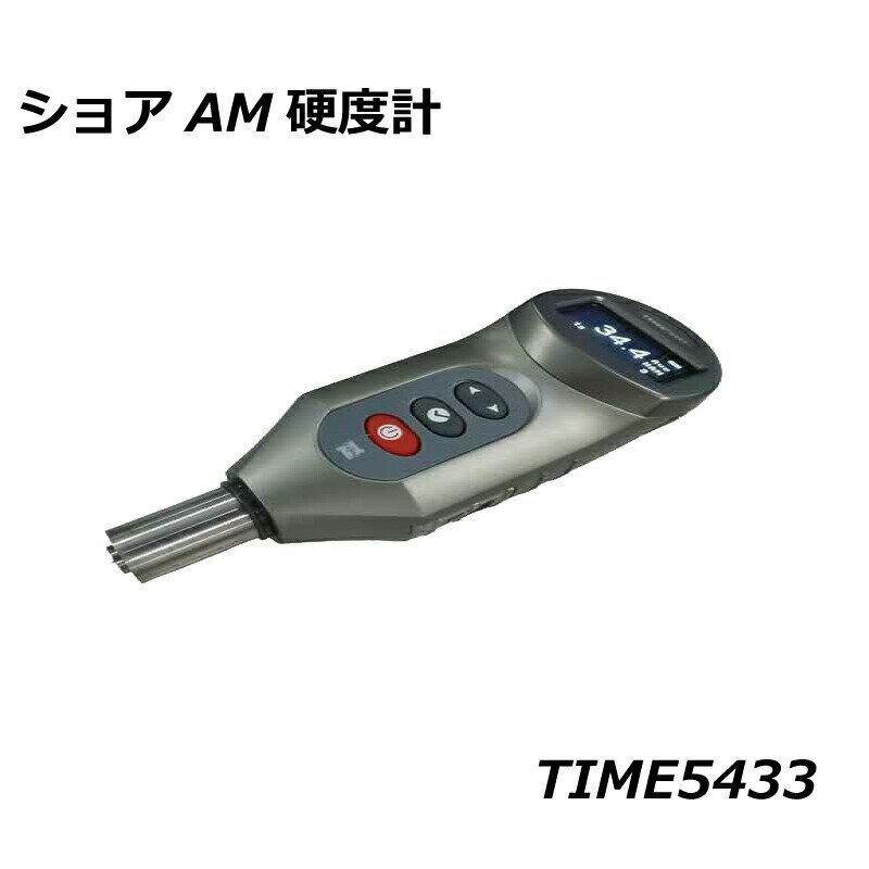 最安 TIME社 TIME5433 ショアAM硬度計, ハッピーランド c1d83a6f