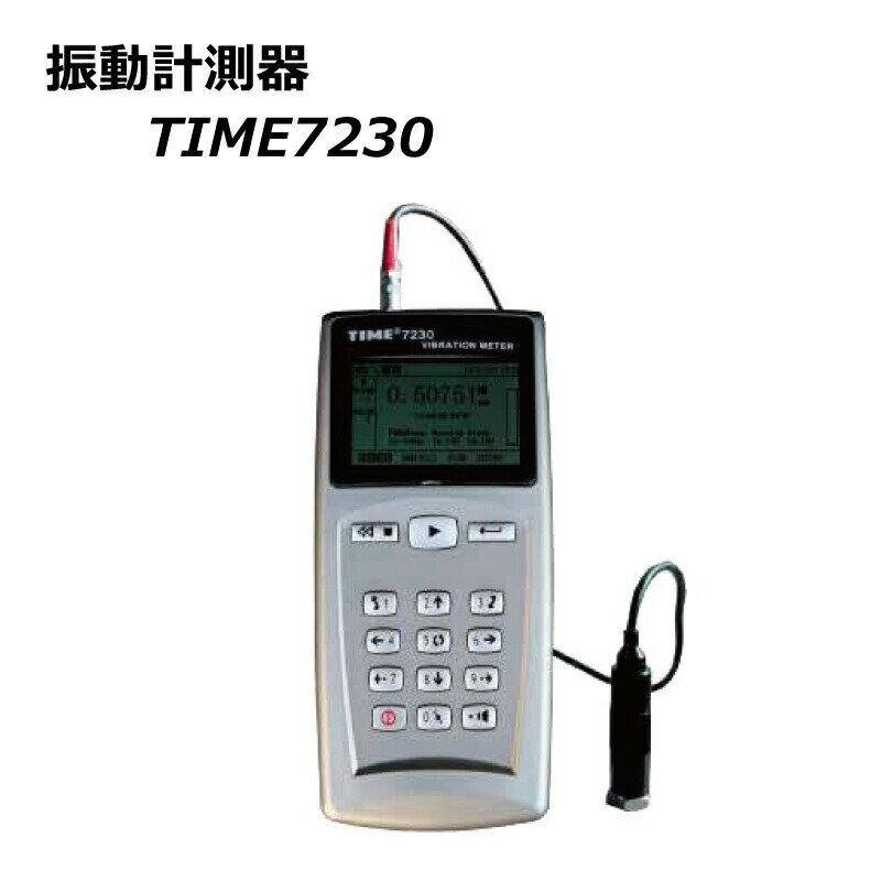 【メーカー公式ショップ】 TIME社 TIME7230 高性能 多機能 振動計 感度変更対応 小型 軽量 コンパクト 安全点検 振動テスト 送料無料, 南関町 d4fc33c2