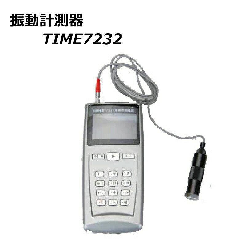 新発売 TIME社 TIME7232 高性能 多機能 低感度調査 振動計 小型 軽量 コンパクト 点検 振動テスト 送料無料, ペイント&カラープラザ 0e50db49