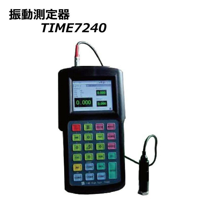 人気特価激安 TIME社 TIME7240 高性能 多機能 振動計 感度変更対応 光電変換器小型 軽量 コンパクト 安全点検 振動テスト 送料無料, DESK DEPOT (UNION MADE) 9358fc02