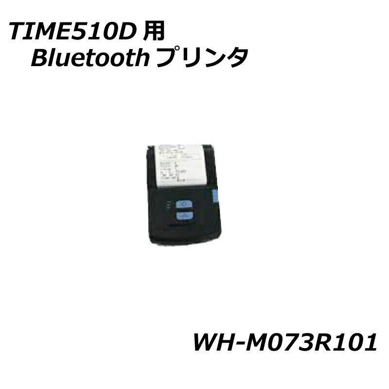 ラウンド  TIME社 WH-M073R101 TIME510D用Bluetoothプリンター, 【ポイント10倍】 4d5a714a
