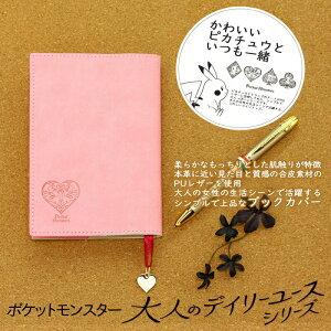 ポケモンの文庫本サイズブックカバー