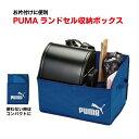 ランドセル 収納ボックス PUMA プーマ ランドセル 小学生 青 整理整頓 ブルー 片付け【PM262BL】