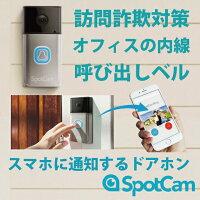 インターホンドアホンカメラ付ワイヤレス【SpotCam-Ring】ビデオドアベルスマホに通知防犯カメラ訪問詐欺対策防犯対策不審者ナースコール呼び出しベルWiFi電池式配線不要屋外対応防水SpotCam呼び鈴