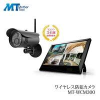 防犯カメラワイヤレス防水タイプMT-WCM300設定不要配線不要200万画素家庭用防犯カメラ