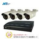 防犯カメラ 監視カメラ 屋外 210万画素 防犯カメラ 4台セット 国内メーカーで安心 マザーツール MT-DVR01HD4