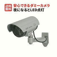 【ダミー防犯カメラ・監視カメラ】【送料無料】本格!LED付き屋外用ダミーカメラIR-1100あす楽対応