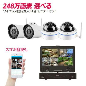 防犯カメラ ワイヤレス 監視カメラ 屋外 屋内 カメラ4台セット 家庭用 200万画素 ワイヤレス防犯カメラ WIFI CK-NVR9104 HDD2TB搭載 配線不要 遠隔監視 アポ電 対策 アポ電強盗