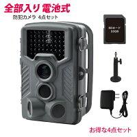防犯カメラ電池式SDカード録画500万画素ワイヤレスケーブルレスカメラCK-SS680屋外対応トレイルカメラセットSDカードACアダプタ付き