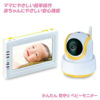 屋内用ベビーモニター充電式ペット監視ベビーカメラパンチルト首ふり機能赤外線スマホ遠隔監視