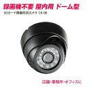 防犯カメラ SDカード録画 屋内 家庭用 ドーム型 監視カメラ ブラック 赤外線 夜間 CK-08