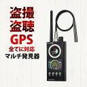 盗聴 盗撮 GPS マルチ 発見器 小型カメラ発見器 偽装カ...
