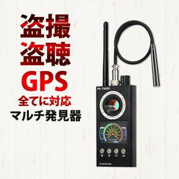 盗聴 盗撮 GPS マルチ 発見器 小型カメラ発見器 偽装カメラ発見器 盗撮カメラ発見器 レンズ発見器 盗聴器