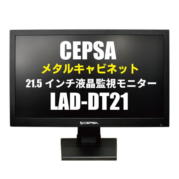 防犯カメラ用 メタルキャビネット HDMI搭載 21.5インチ液晶モニター 【LAD-DT21】:HDCトータルプロショップ