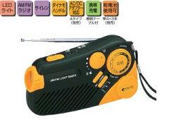 【送料無料】3/28に出荷いたします防災用 携帯充電機能つき手動ラジオ  5820  ダイナモポー...