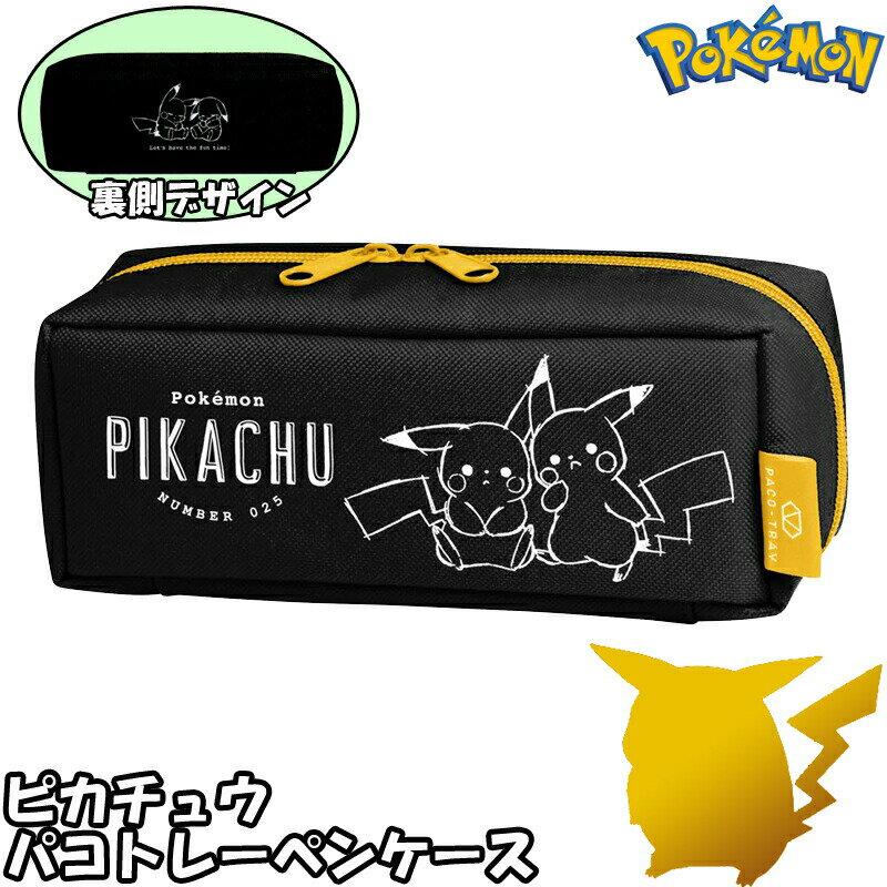 筆記具, ペンケース  Pikachu
