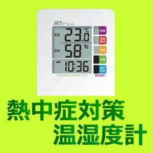熱中症 指数モニター 卓上型熱中症指数計(WBGT) MT-874 熱中症計