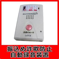 警視庁でも導入!電話着信時に自動録音のアナウンスで振込詐欺の抑止が可能な自動録音装置、緊...