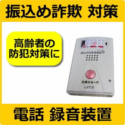 振り込め詐欺 防止 通話録音装置 見張り隊 自動連絡装置付き L-FSM-N117(新117)