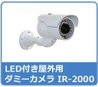 本格!LED付き屋外用ダミーカメラIR-2000